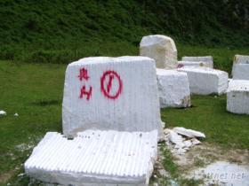 大理石原石