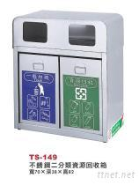 不鋼二分類資源回收箱