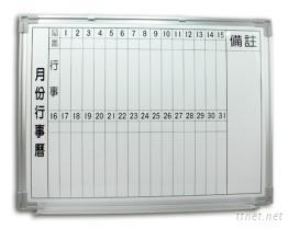 月份行事曆
