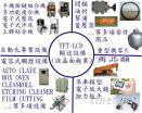 薄膜成型机,油压零件