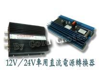 車用直流電源轉換器