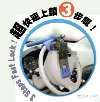 DEFEND STEERING WHEEL LOCK 力巨人微調式方向盤護蓋鎖