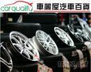 汽車百貨-輪胎