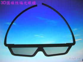 3D立体眼镜圆性及线性偏光眼镜(黑胶框)