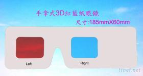 手拿式3D红蓝纸眼镜(有零售镜片)
