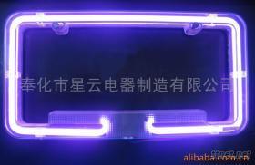 霓虹灯汽车牌照框