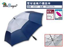 雙層防風高爾夫直傘
