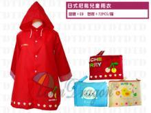 日式尼龍兒童雨衣