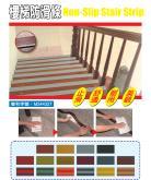 樓梯防滑條