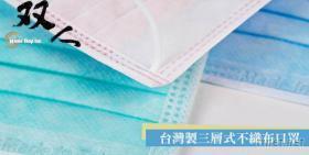 台灣製造 三層平面口罩