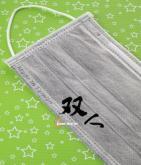 活性碳口罩(台灣製)
