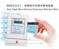 单相电子式预付费(IC卡)电能表