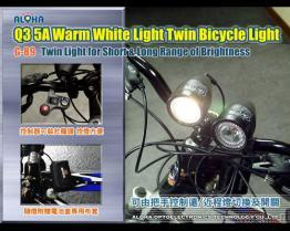 G-89 Q3-5A暖白光远近程双车灯