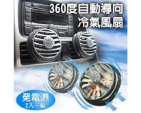 360° 自動循環調節風扇