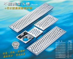 不锈钢集水槽加防臭落水头