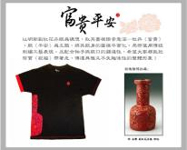 流行團體T-Shirt