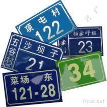 磨光門牌,夜光門牌,反光門牌,小區指示牌,幢號牌,樓層牌,樓棟牌,單元牌,樓號牌