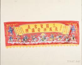 八仙彩(布類印刷)