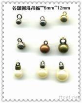 各類圓珠吊飾