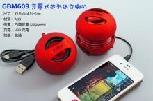 充電式造型迷你喇叭