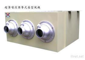 超薄噴流誘導式箱型風機