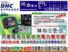 汽车电池电力警示器/12V点烟头电池测试器