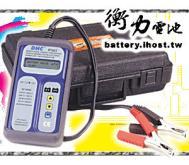 電池測試分析儀/電瓶測試器