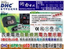 汽車電池電力警示器/12V點煙頭電池測試器