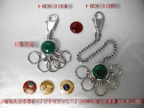 銅製高級鑰匙圈