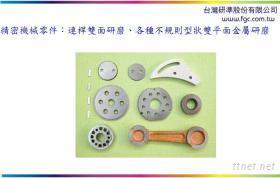 銅,鋁研磨代工