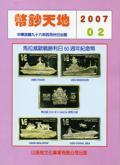 幣鈔天地2007/02期