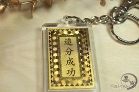 金箔鑰匙圈