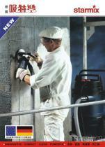 德國-STARMIX+BOSCH集塵式牆壁研磨設備