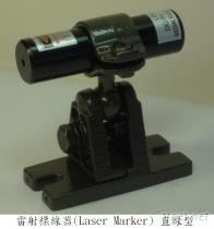 雷射標線器