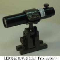 LED定位投映器 (LED Projector)