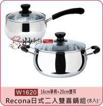 Recona双锅组