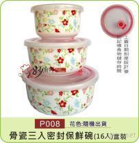 骨瓷密封保鮮碗