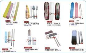 不鏽鋼食具, 環保食具
