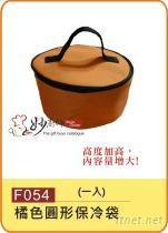 圓型橘色保溫保冷袋