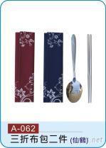 三折布包食具 (仙鹤匙)