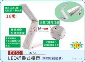 LED折疊檯燈(附USB插頭)
