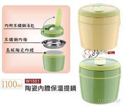 1100ml陶瓷內膽保溫提鍋
