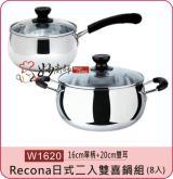 Recona雙鍋組