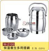 2.1L保溫養生提鍋-碗蓋型