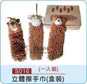 立體動物擦手巾