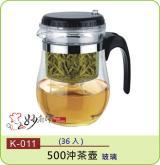 500cc多功能冲茶壶