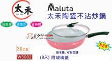 30cm太禾陶瓷不沾炒鍋