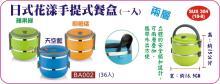 日式花漾手提餐盒