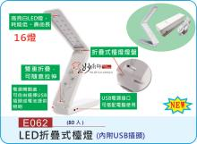 LED折叠台灯(附USB插头)