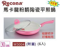 粉柄陶瓷平煎锅